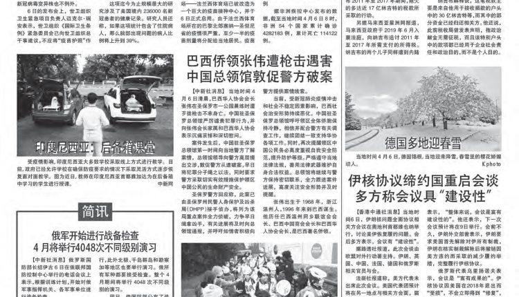 《柬华日报》第7169期7