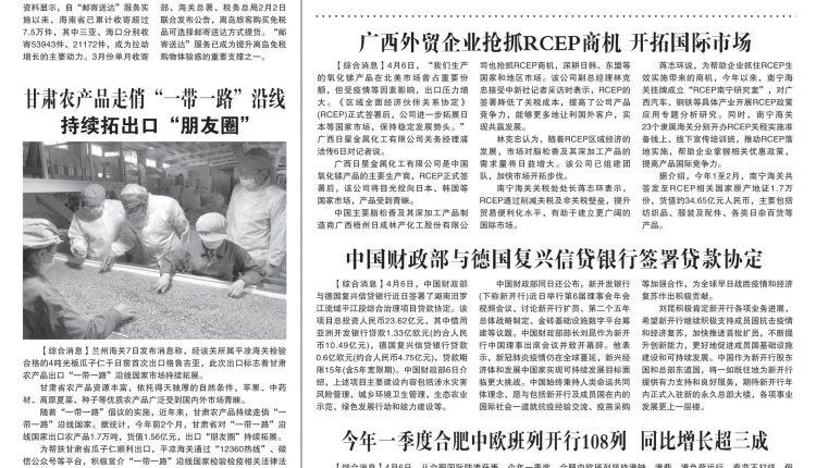 《柬华日报》第7169期9