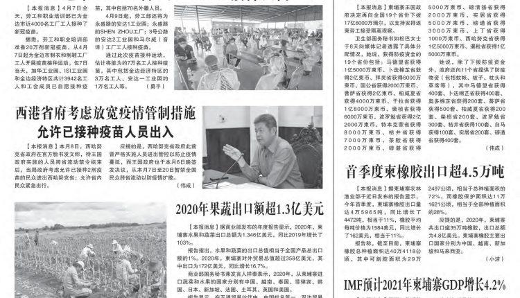《柬华日报》第7170期2