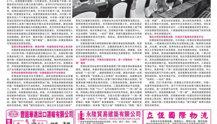 《柬华日报》第7170期3