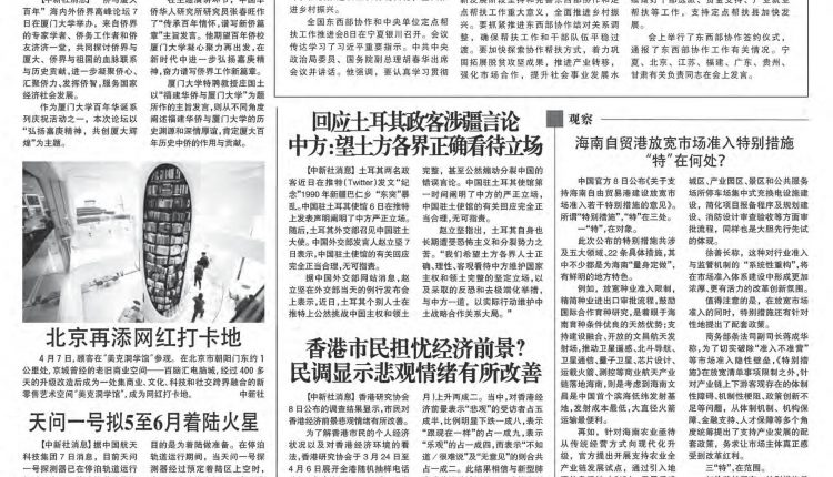《柬华日报》第7170期6