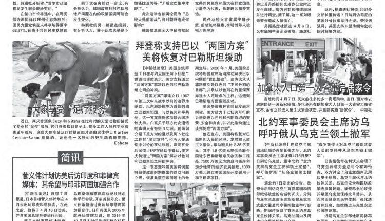 《柬华日报》第7170期7