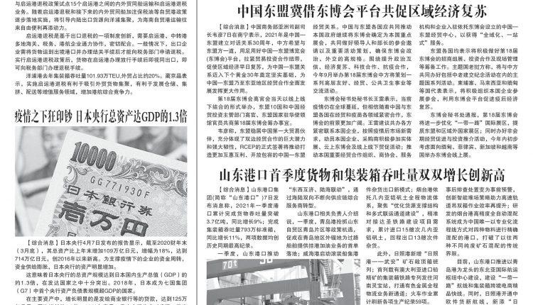 《柬华日报》第7170期9