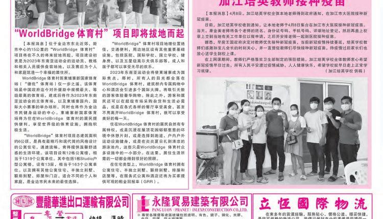 《柬华日报》第7171期3