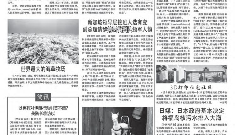 《柬华日报》第7171期7