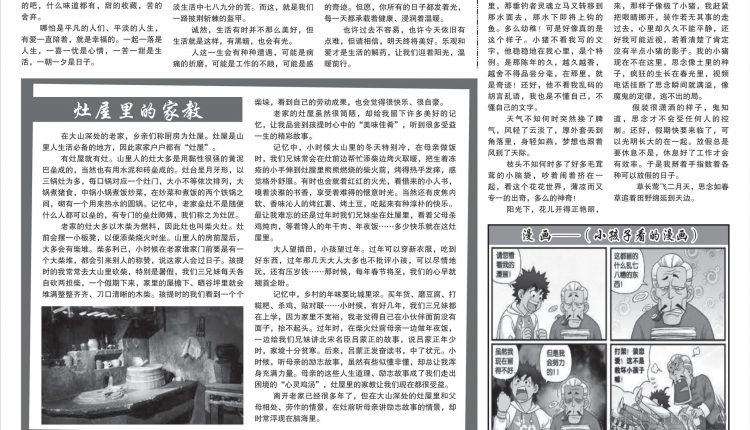 《柬华日报》第7171期8