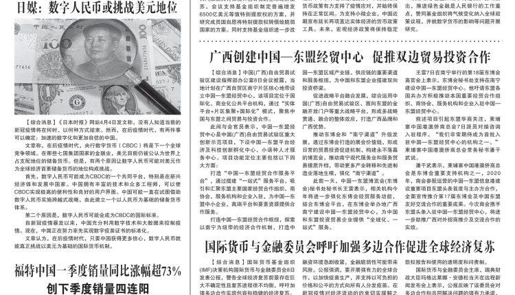 《柬华日报》第7171期9