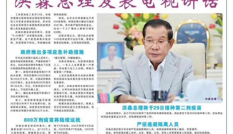 《柬华日报》第7172期