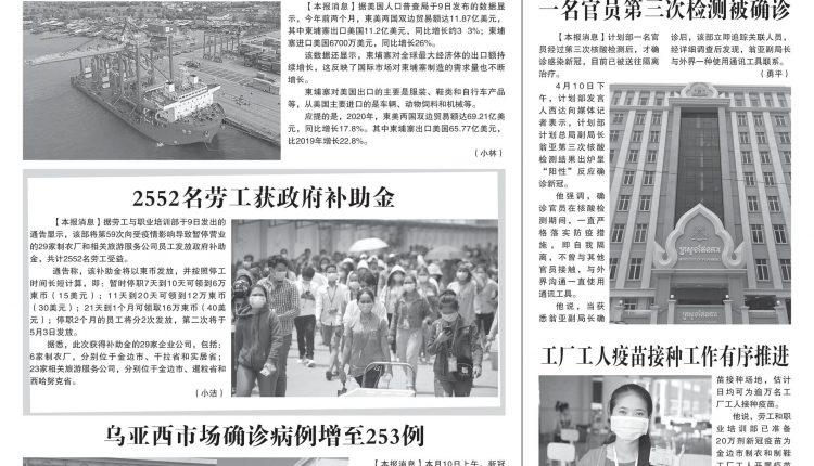 《柬华日报》第7172期2
