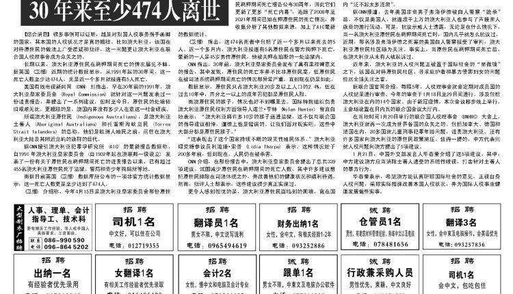 《柬华日报》第7172期4