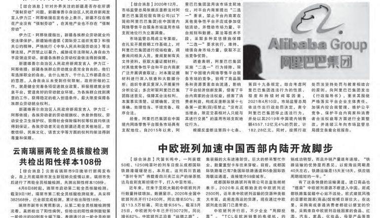 《柬华日报》第7172期6