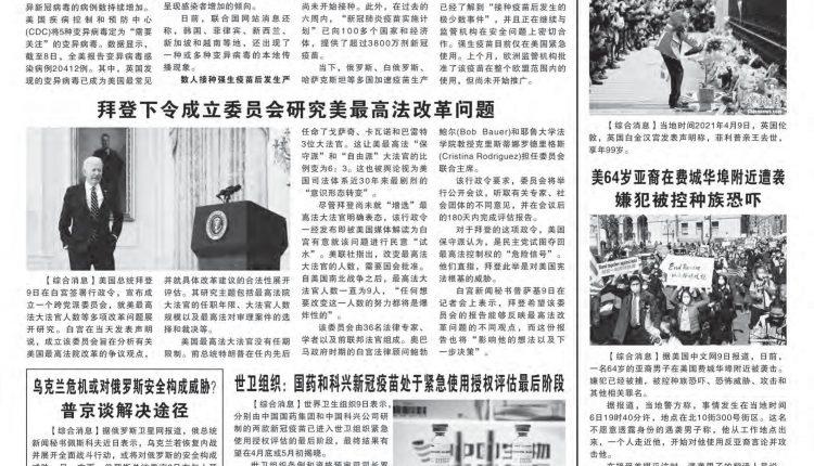 《柬华日报》第7172期7
