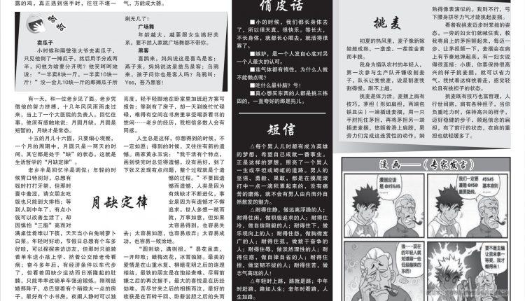 《柬华日报》第7172期8