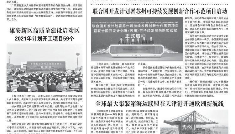 《柬华日报》第7172期9