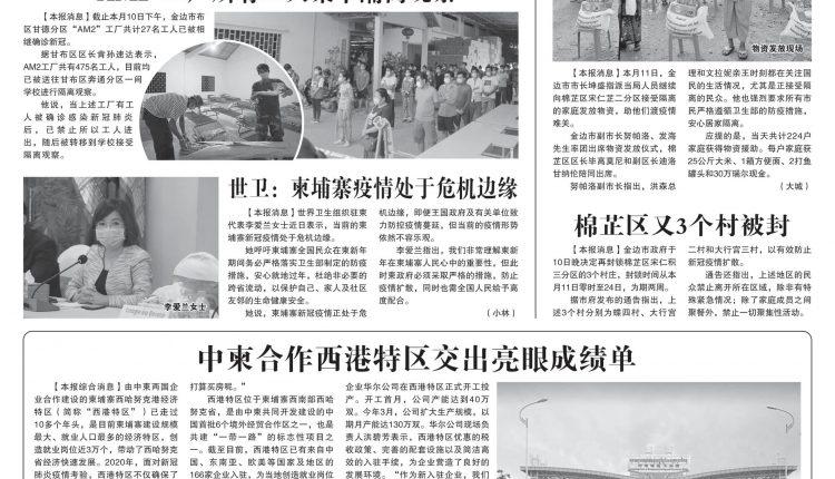 《柬华日报》第7174期2