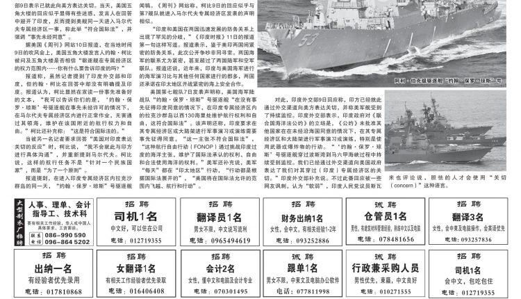 《柬华日报》第7174期4
