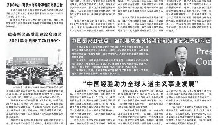 《柬华日报》第7174期6