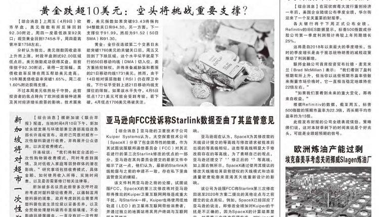 《柬华日报》第7174期9