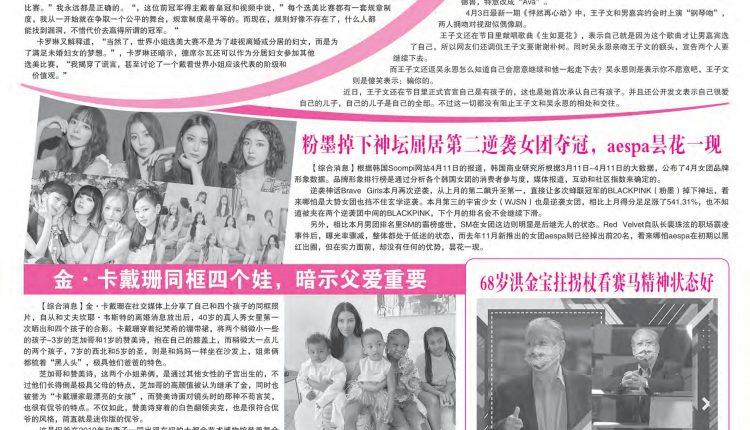 《柬华日报》第7174期10