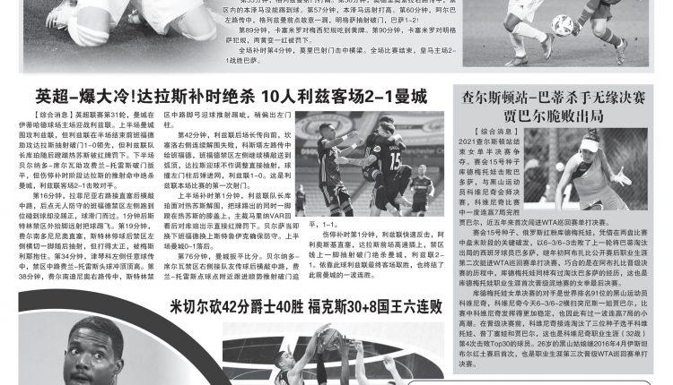 《柬华日报》第7174期11