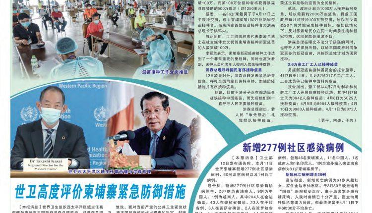 《柬华日报》第7174期1