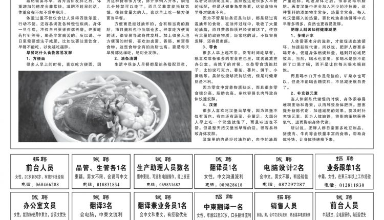 《柬华日报》第7174期5