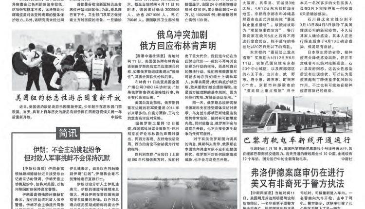 《柬华日报》第7174期7