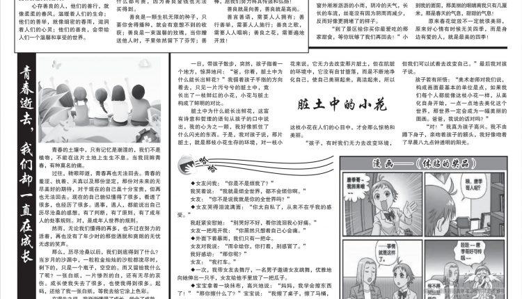《柬华日报》第7174期8