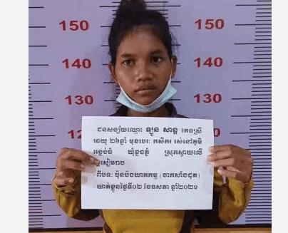 暹粒一女子涉嫌谋害家人被逮捕