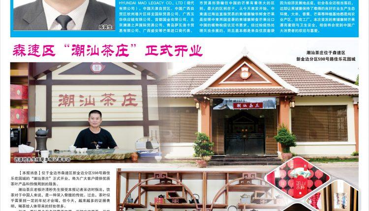 WeChat Image_20210508090754