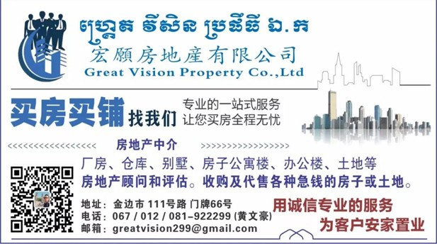 Banner Sidebar 2 – Great Vision Property