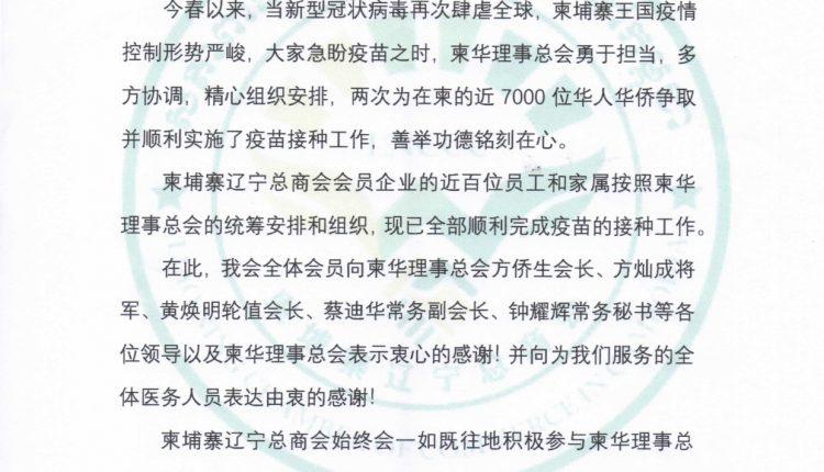 柬埔寨辽宁总商会致柬华理事总会感谢函