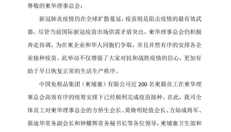 中国免税品集团(柬埔寨)有限公司致柬华理事总会感谢信