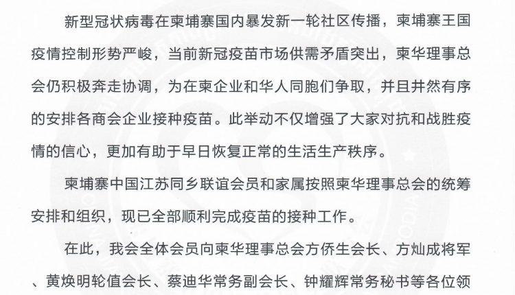 柬埔寨中国江苏同乡联谊会致柬华理事总会感谢信.