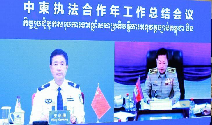 中柬两国执法合作年工作总结会成功召开