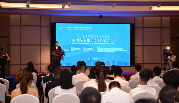 投资合作平台影响力日益提升 东博会举办投资老挝专场推介会