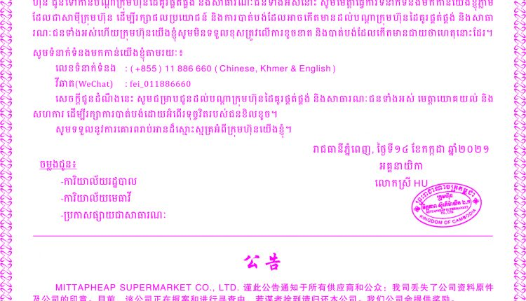公告(MITTAPHEAP SUPERMARKET CO