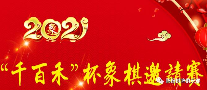 """第二届""""千百禾""""杯团体邀请赛"""