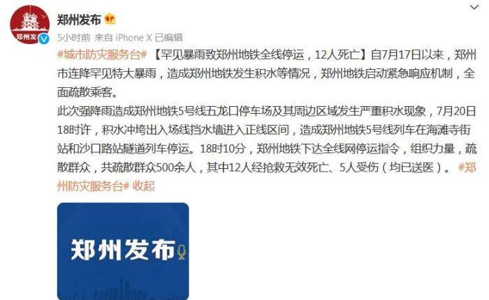 郑州市委宣传部官方微博截图