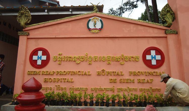 暹粒国立医院将新建医疗大楼