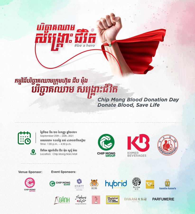 集茂Noro超市下周末举办志愿献血活动