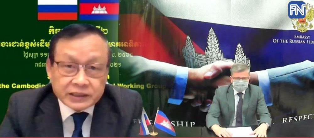 柬俄致力加深双边投资合作
