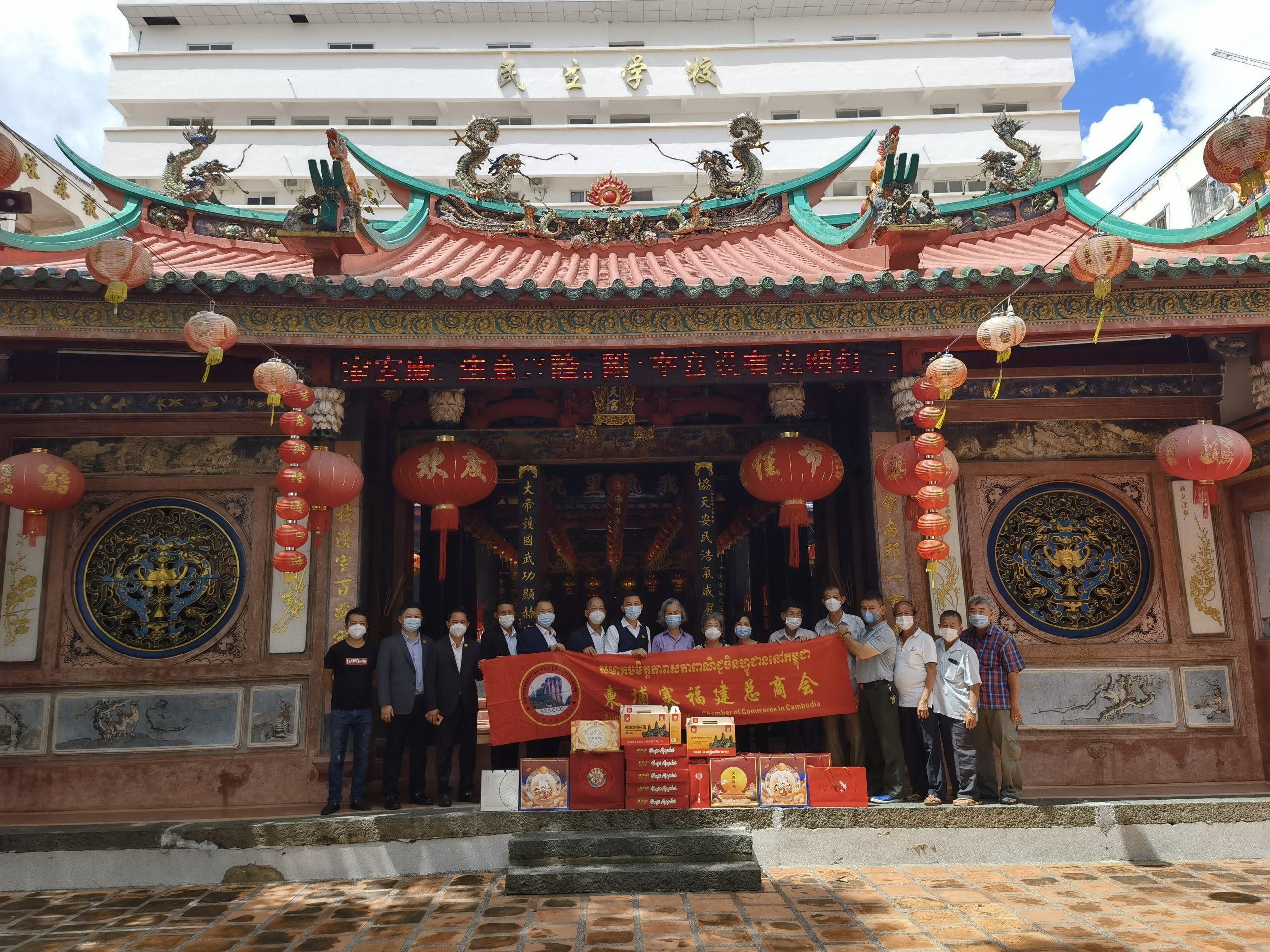 柬埔寨福建总商会拜访福建会馆送中秋祝福