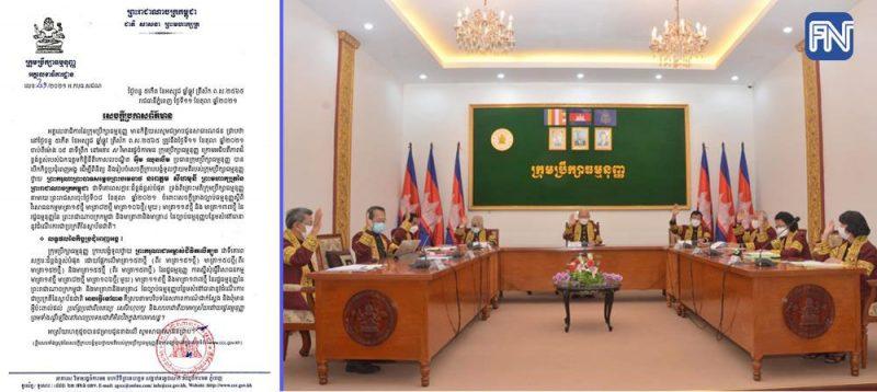 宪法理事会认同修宪提案